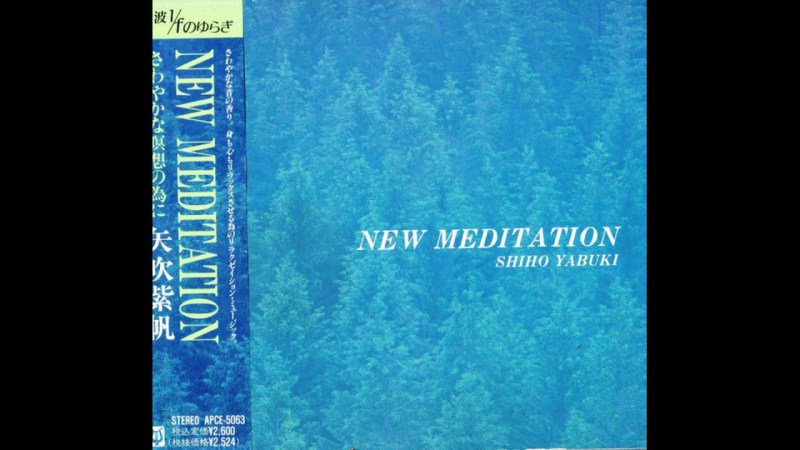 Samples: Shiho Yabuki ‎(矢吹紫帆) – New Meditation (1990) FULL ALBUM