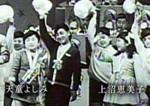 上沼恵美子 漫才してた若い頃の昔の画像がかわいい!?現在との比較に唖然⁈ - Fun time