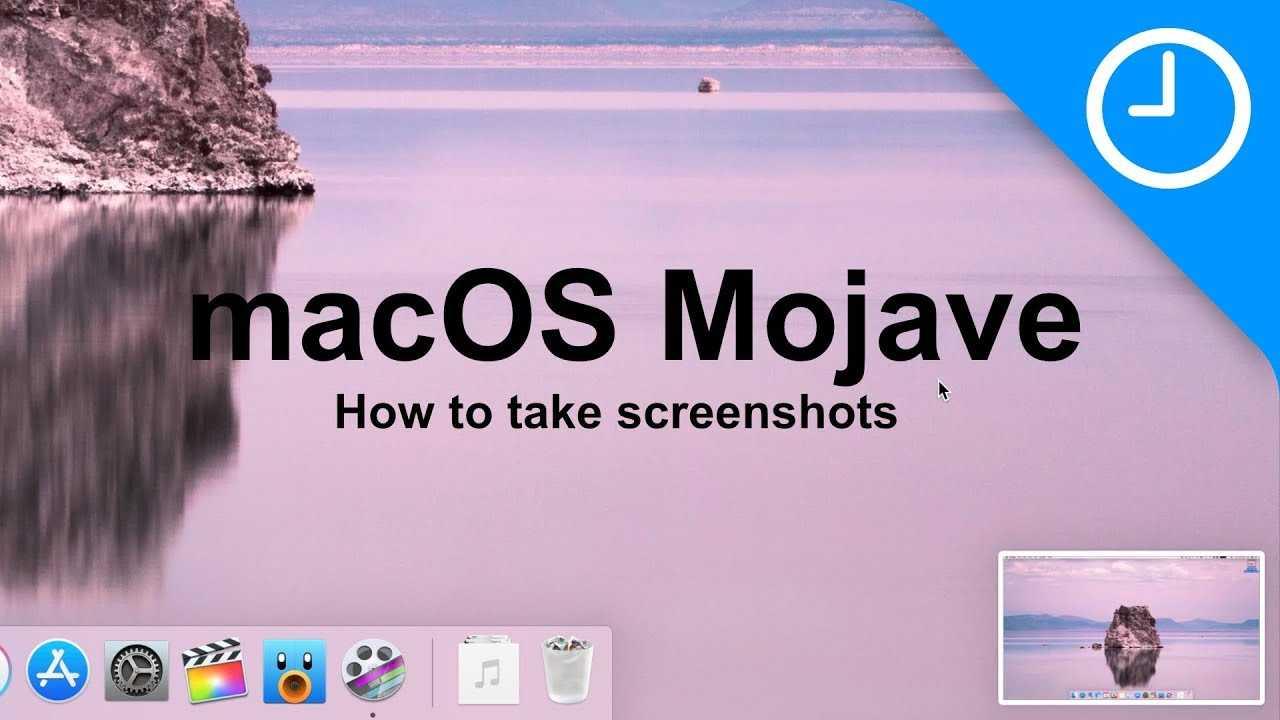 macOS Mojave: How to take screenshots