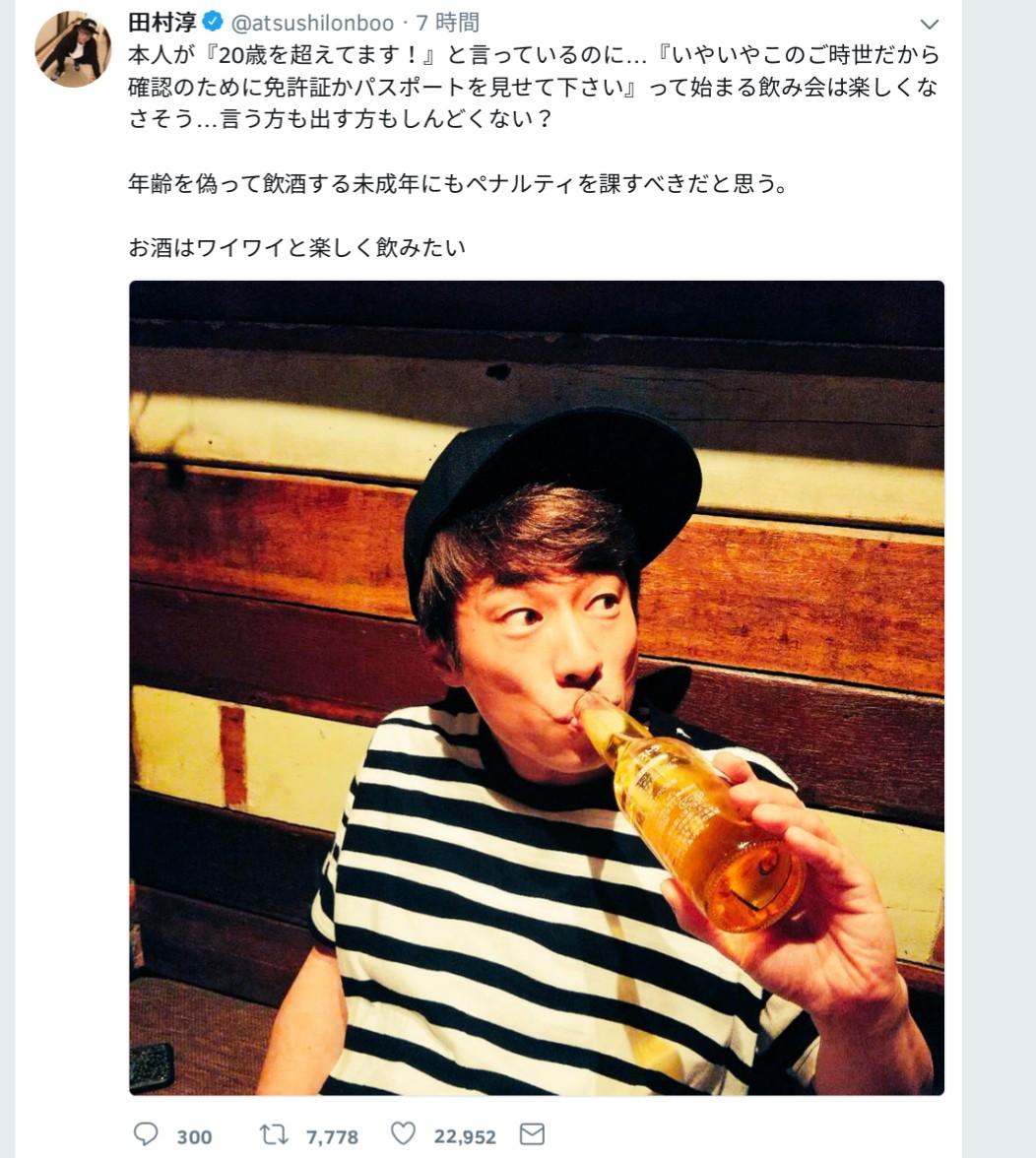 田村淳がNEWSの未成年飲酒強制疑惑にもの申す? 「年齢を偽って ...