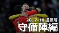 【2017-18通信簿】守備陣編
