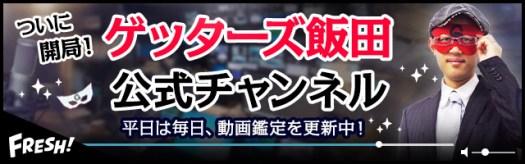 ついに開局!ゲッターズ飯田公式チャンネル