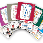 ゲッターズ飯田の2018年版五星三心占いを100名様にプレゼント!
