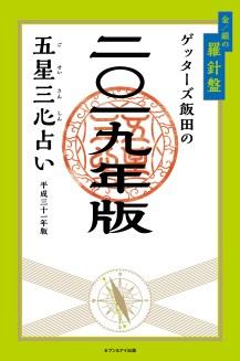 goseisansin_rashinban.jpg