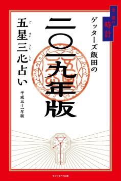 goseisansin_tokei.jpg