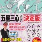 「ゲッターズ飯田の『五星三心占い』決定版」が発売開始!20年以上の占いデータが詰まってる!?
