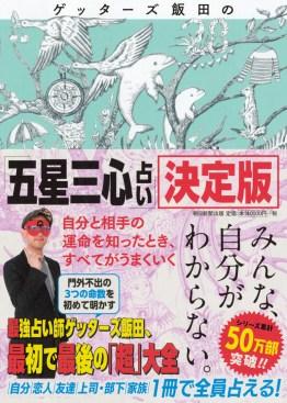 251578_ゲッターズ飯田の五星三心占い決定版