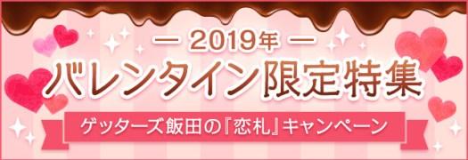 2019年バレンタイン限定特集