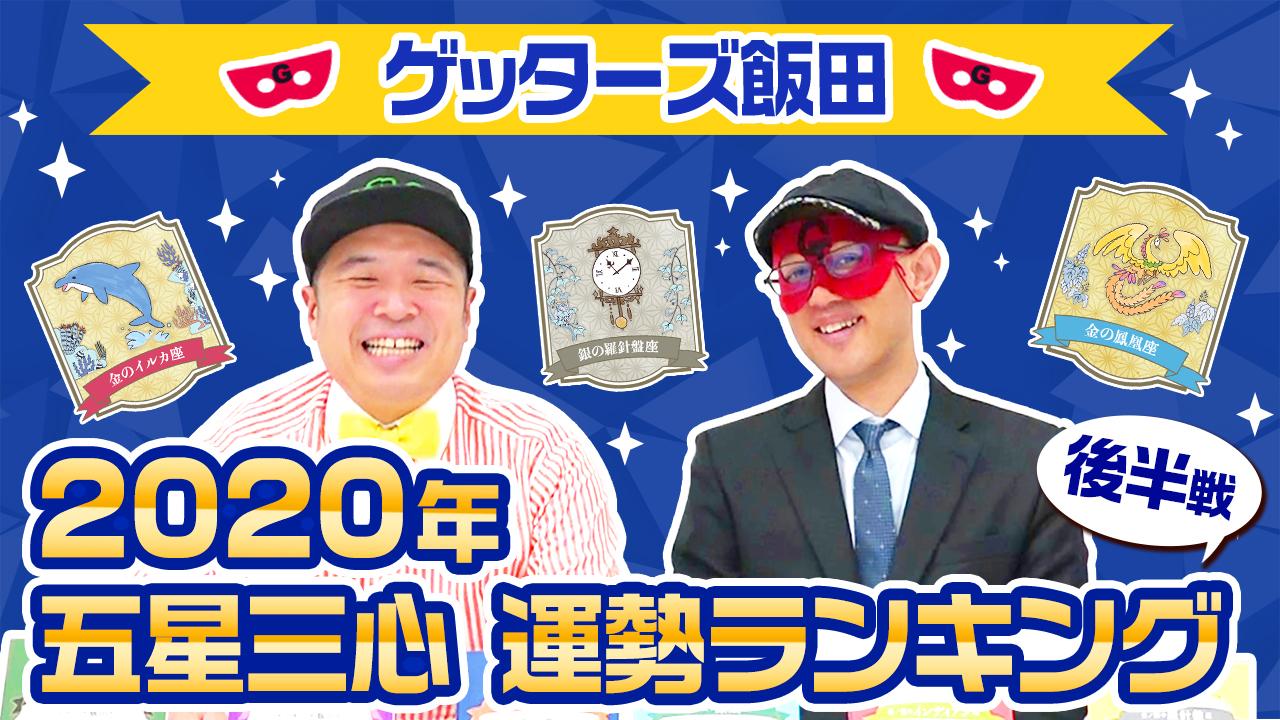 2020年運勢ランキング】ゲッターズ飯田の五星三心占い・後半戦