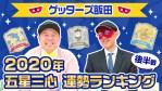 【2020年運勢ランキング】ゲッターズ飯田の五星三心占い・後半戦!