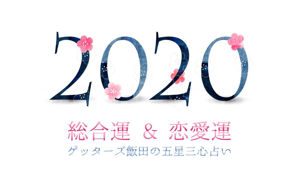 ゲッターズ飯田 2020 無料