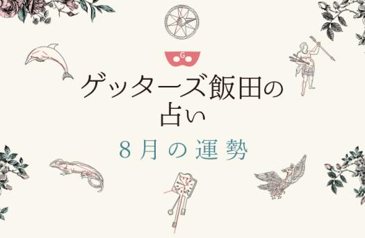 【2020年8月の運勢】ゲッターズ飯田の五星三心占い