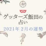 "<span class=""title"">【2021年2月の運勢】ゲッターズ飯田の五星三心占い</span>"