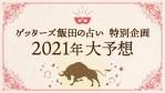 【ゲッターズ飯田が2021年を大予想】2021年は古い時代が完全に終わる?!