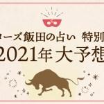 "<span class=""title"">【ゲッターズ飯田が2021年を大予想】2021年は古い時代が完全に終わる?!</span>"