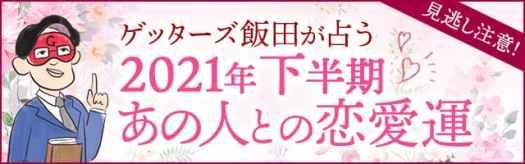 ゲッターズ飯田が占う2021年下半期あの人との恋愛運