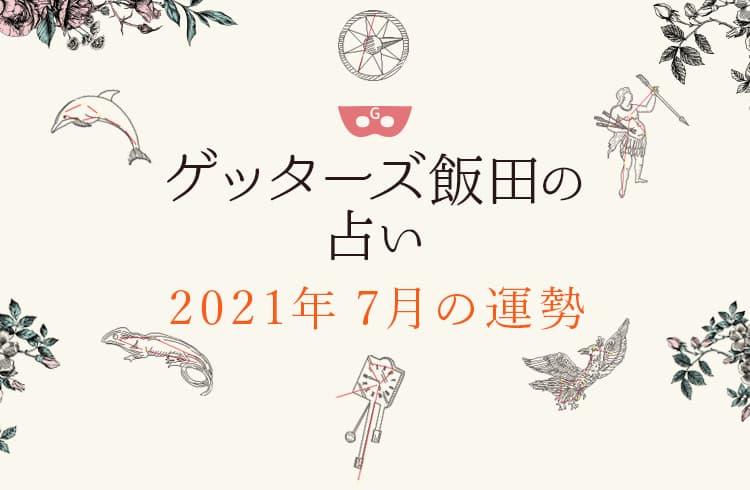 【2021年7月の運勢】ゲッターズ飯田の五星三心占い