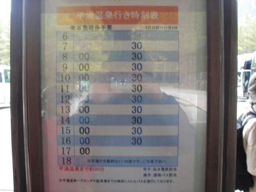 平湯温泉行きのバス