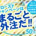 クローズドキャンペーン まるごとおまかせ!! 「まるキャン」