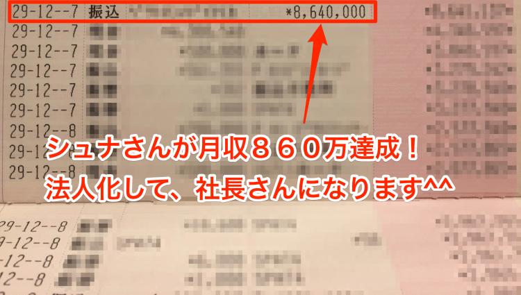 コンサル生が1000万円達成☆来年の目標決めました?