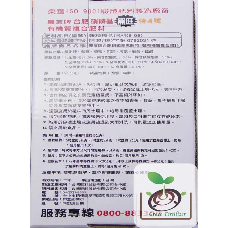 農友牌臺肥硝磷基黑旺特4號有機質複合肥料