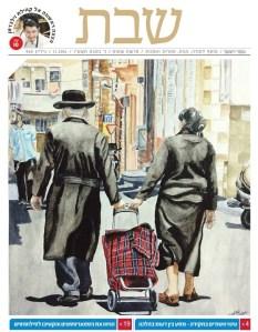 Makor Rishon Musaf Shabbat 1 Jan 2016 Cover--Together--On line Image
