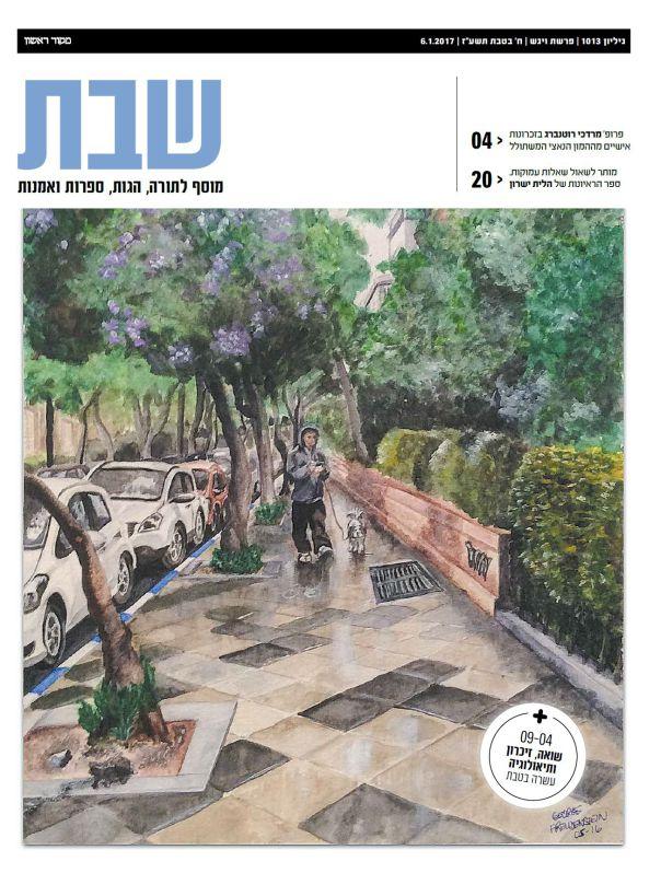 Cover of Makor Rishon - Musaf Shabbat