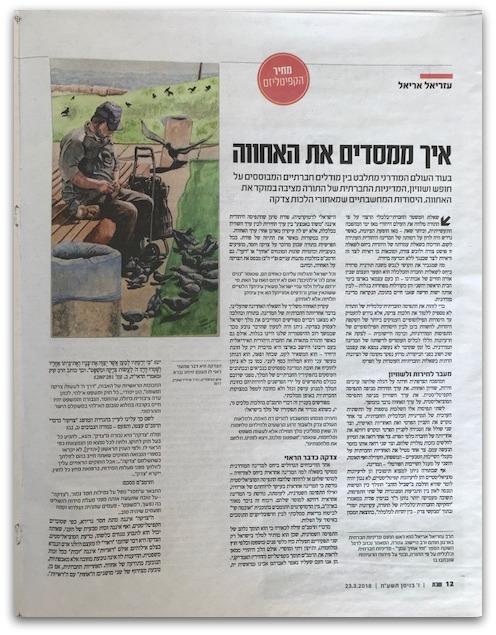 Makor Rishon Yoman Magazine