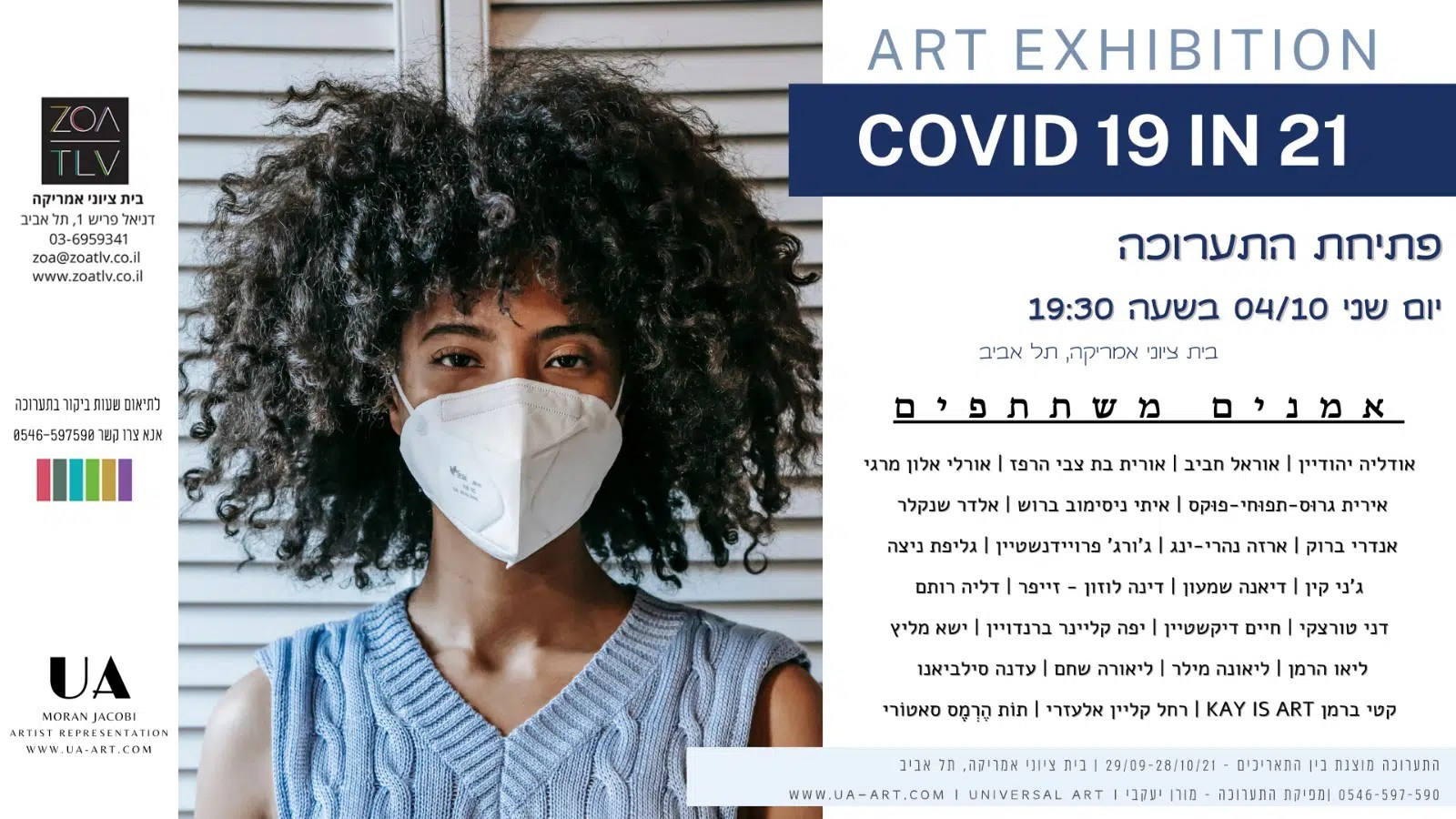 Covid 19 in 21 - Group Exhibition