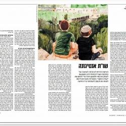 Makor Rishon Musaf Shabbat Magazine