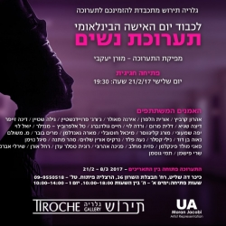"Exhibition of ""Women"" (Tiroche Gallery, Herzliya)"