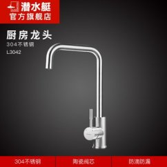 Stainless Steel Kitchen Faucets Pants 潜水艇304不锈钢厨房龙头洗菜盆冷热水龙头洗碗池水槽龙头l3041 L3042 潜水艇304不锈钢厨房龙头洗菜盆冷热水龙头洗碗池水槽