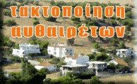 ypiresies-taktopoiisi-aythaireton_260