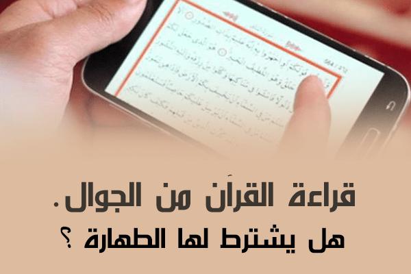 هل يجوز قراءة القران من الجوال بدون وضوء الحكم الاسلامي