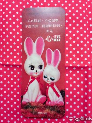 bunnycouplebookmark-2