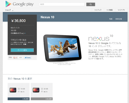 Nexus 10(16GB Google Play