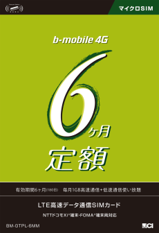 b-mobile4gsixmonth