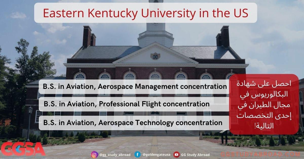 جامعات الطيران في أمريكا - جامعة كنتاكي الشرقية Eastern Kentucky University لدراسة الطيران