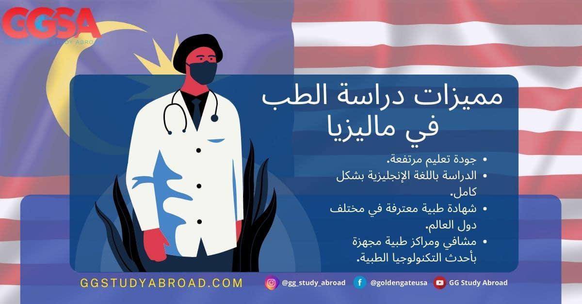 مميزات دراسة الطب في ماليزيا