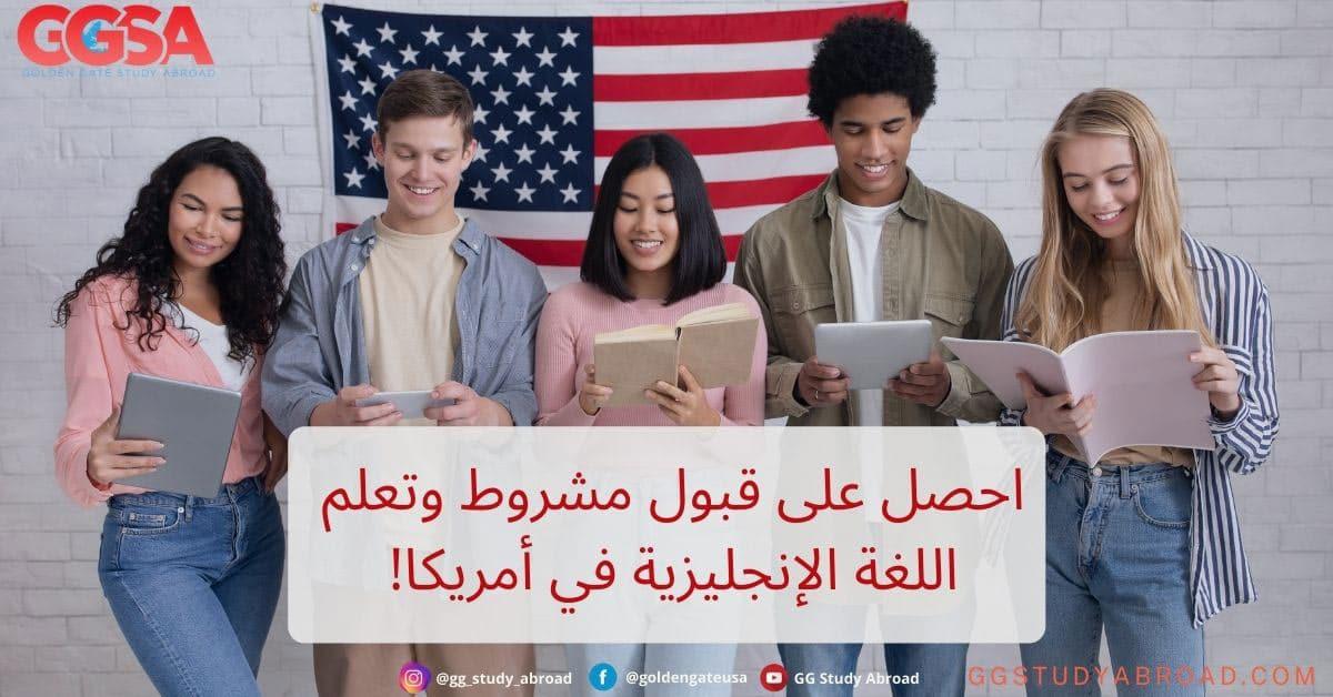 ارخص جامعات في امريكا - احصل على قبول مشروط وتعلم اللغة الإنجليزية في أمريكا!