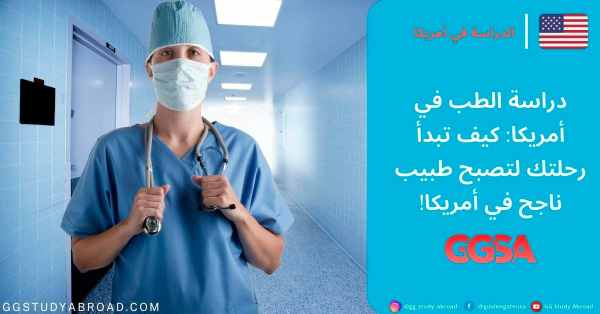 دراسة الطب في أمريكا: كيف تبدأ رحلتك لتصبح طبيب ناجح في أمريكا!