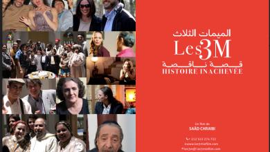 """صورة """" les 3M """".. الفيلم الجديد لسعد الشرايبي يحظى بإستحسان الجمهور المغربي"""