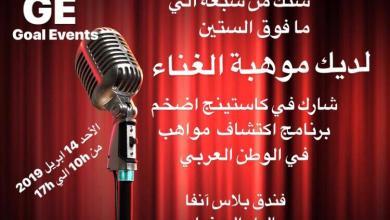 صورة البيضاء تحتضن تصفيات كاستينغ أضخم برنامج لاكتشاف المواهب بالوطن العربي