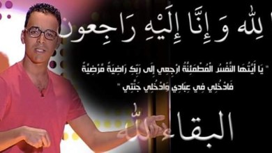 صورة الموت يُغيّب عزيزا على الكوميدي رشيد رفيق