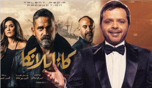 محمد هنيدي يزيح كرارة من أفيش فيلم كازابلانكا