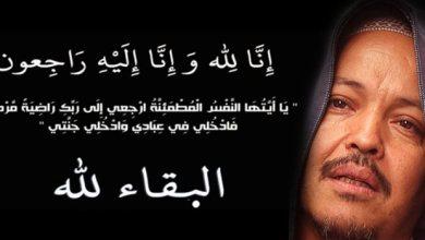 صورة الموت يفجع عبد الله فركوس