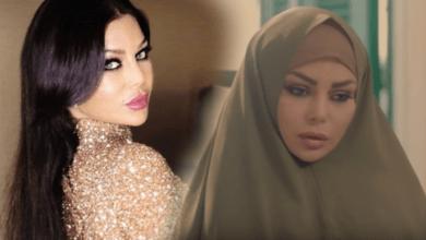 صورة بعد رمضان.. هيفاء وهبي تصدم جمهورها بخبر اعتزالها