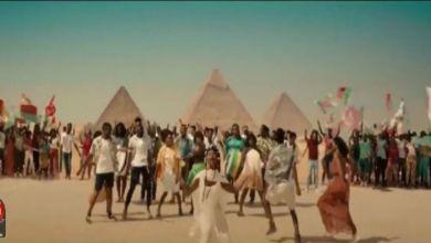 صورة فصل المغرب عن صحرائه في أغنية كأس أمم إفريقيا يغضب المغاربة