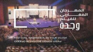 صورة المهرجان المغاربي للفيلم بوجدة يتوّج تونس في الختام