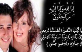 الموت يفجع أحمد السعدني في أم أولاده